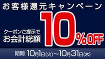 お客様還元★ご飲食代10%OFF!