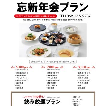 ◆ランチ フカヒレ姿煮コース¥5650◆海鮮の棒春巻/汁なし担々麺