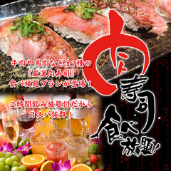 【7/2スタート】コスパ・ボリューム大満足!牛肉や馬肉など全7種の『厳選肉寿司』食べ放題プランが登場!