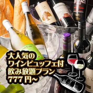 飲み放題★ビール・30種のワインビュッフェ等1800→777円♪