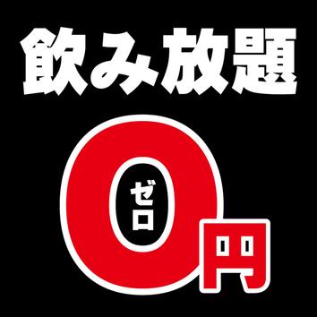 博多餃子8種食べ放題+お料理4品+2時間飲み放題