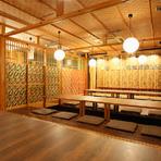 座敷の個室は46名までの宴会に使えます。会社の宴会や同窓会、サークルの打ち上げなどに最適。落ち着いた和の佇まいの中、ゆったり料理とお酒を味わえ、和やかな宴席となりそうです。