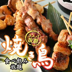絶品焼鳥はもちろん、枝豆・塩だれキャベツ・ポテトフライ・唐揚げ・焼き鳥・手羽先から揚げまで食べ放題!