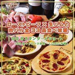 ◆ゆったり2時間制◆コスパ抜群!生ハム×ローストビーフの食べ放題プラン
