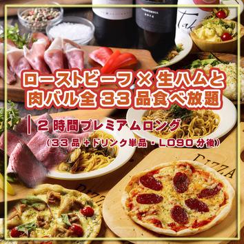 ●3500円コース 全6品+2時間飲み放題付き