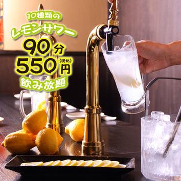 【2時間単品飲み放題2000円⇒1500円】◆スタンダードプラン◆