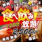 すすきの《個室有》全125種 時間無制限 食べ飲み放題3200円!