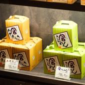 名古屋の味を持ち帰り。嬉しい店頭でのおみやげ販売