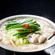 本場九州で愛される味は、押しも押されぬ当店の定番人気メニュー。三種のスープが牛もつの旨味と野菜の甘味を引き出します。※お好みのスープをお選びください。
