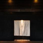 日本の食文化にじっくりと向き合う一軒