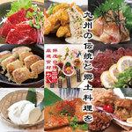九州の素材を九州料理に・・・!地元を愛する当店自慢のお料理をお愉しみ下さい♪ 【価格】■