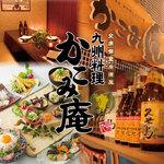 地元九州の食材をふんだんに使用した自慢の九州料理の数々、九州各県のおすすめの焼酎、女性に人気の産直果実のサワー等酒類も豊富にご用意しております。 コースは3,000円~5000円までメインが選べる8種類のコース