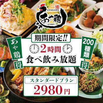 《2時間》全200種食べ飲み放題■単品料理+鍋2種+ドリンク■