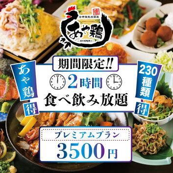 《2時間》全230種食べ飲み放題■単品料理+鍋2種+ドリンク増加■