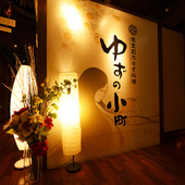 完全個室と温かな灯りによる、居心地の良い居酒屋