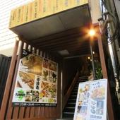 宮崎駅から徒歩15分。一番街商店街すぐの鶏料理居酒屋