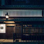 割烹とイタリア料理の2軒を備える京都のラグジュアリーホテル