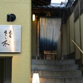 京都らしい風情漂う八坂通りの古民家