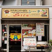 学芸大学駅すぐ。医食同源のアジア料理が楽しめる人気店