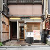 京都の観光スポットからもアクセス良好な【焼鳥鶏原】