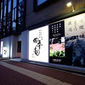 四季庵米子駅前店の外観です。