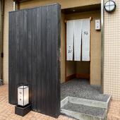 恵比寿ガーデンプレイス近く。店の前の「黒塀」が目印