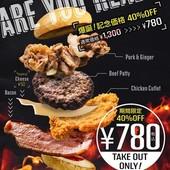 肉の饗宴MIバーガー