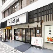 東京メトロ「東銀座駅」より徒歩2分