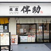 銀座より発信する日本の食文化