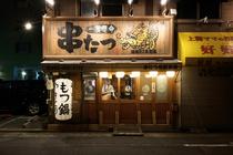 名古屋駅からほど近いロケーションの、焼き鳥ともつ鍋の老舗