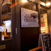 松本で「リアルな沖縄」を体感できるおしゃれなお店