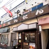 浜大津駅から徒歩圏内にある焼肉店