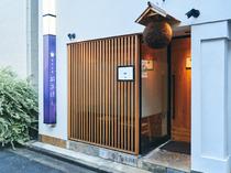 神楽坂駅から徒歩4分。完全個室9部屋、日本酒常時80種以上