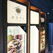 駅チカの好立地。完全個室4部屋、日本酒常時50種以上