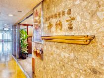 大阪駅前第3ビル32階に店を構える、活伊勢海老専門店