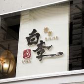 「銀山町」駅より徒歩1分とアクセス至便!