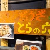 此方の看板が目印! 良質の食材を使った料理をお得に楽しんで