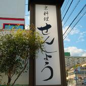 四条葛野大路に面した京料理店