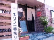 徳島 和風ダイニング 連