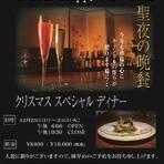 12/23~12/25迄  ■¥8000、¥10000(税別)  ご予約受付中!!