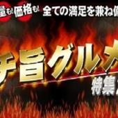 特集【ガチ旨グルメ2010】編集部オススメ店に選ばれました!