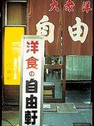 オープンから約100年(!)。老若男女に愛される老舗洋食店