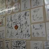 店内の壁は有名スポーツ選手のサインや写真で覆われている