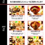 平日限定ランチメニュー 900円~