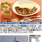 海自カレー「練習艦せとゆきカレー」1000円