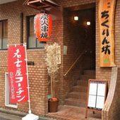 早稲田鶴巻町に位置する名古屋コーチン専門店!!
