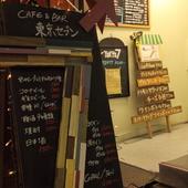 三茶の茶沢通りから太子堂商店街入ってスグ