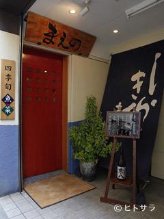 旬菜屋 まえの(和食、高知県)の画像