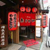 日本3大地鶏[薩摩地鶏]を炭火で丁寧にじっくりと焼き上げます