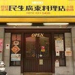 民生廣東料理店